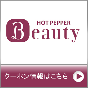 HOT PEPPER Beauty chouette